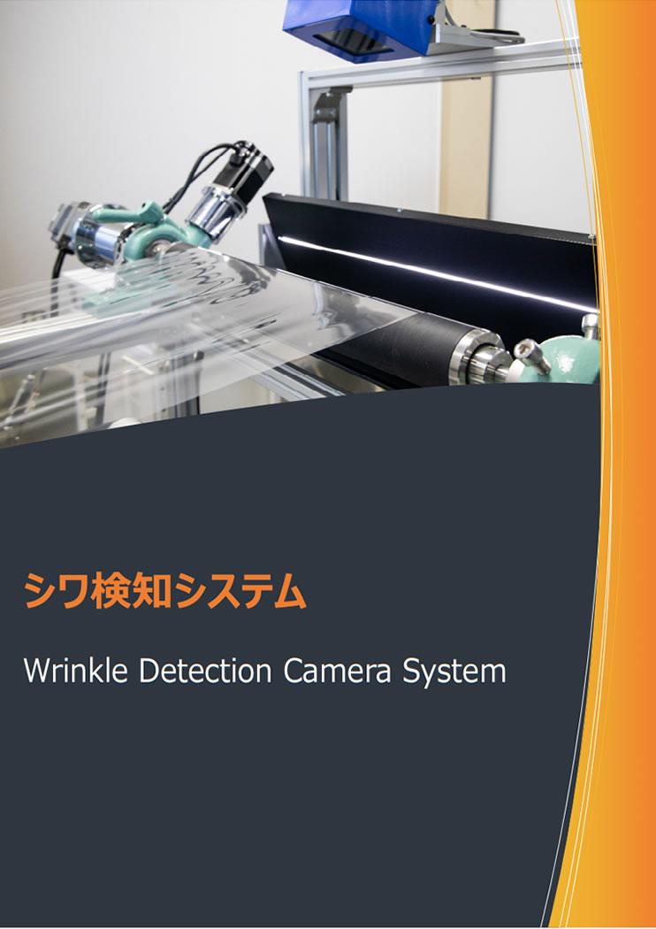 シワ自動除去装置・検知システム